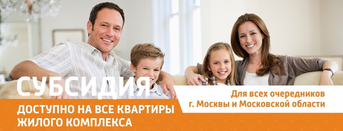 biser pokupka subsidiya - Жилищные субсидии