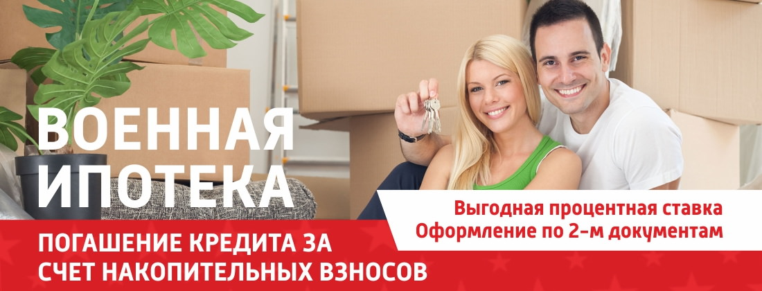 biser pokupka voen - Военная ипотека