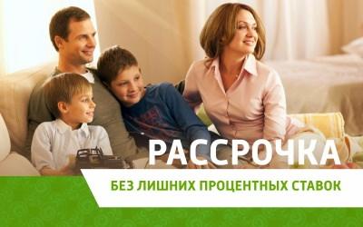 rassrochka - Варианты покупки (мобильная версия)