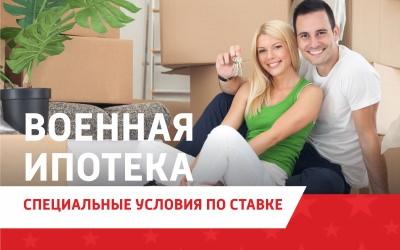 voennaya ipoteka - Варианты покупки (мобильная версия)