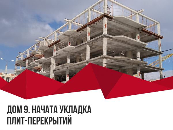 14 03 2019 09 600x450 - Ход строительства