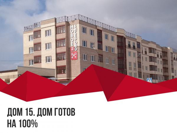 14 03 2019 15 600x450 - Ход строительства