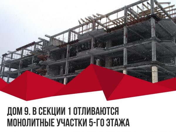 14 03 2019 09 1 600x450 - Ход строительства