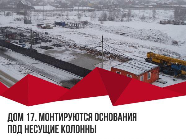14 03 2019 17 1 600x450 - Ход строительства