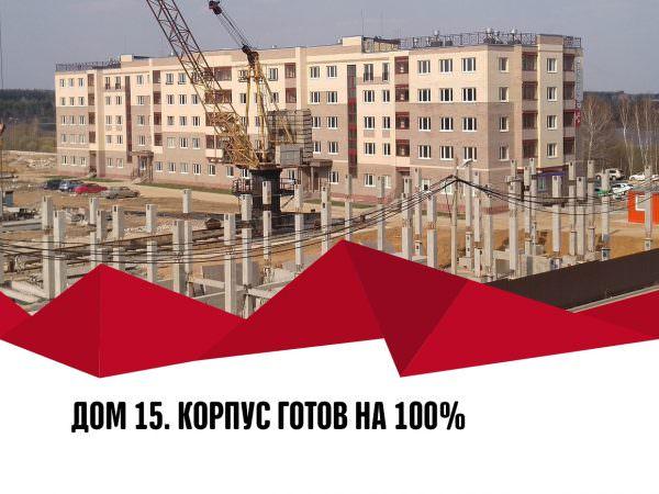 d15 23 600x450 - Ход строительства