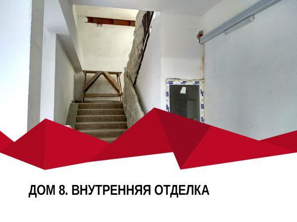 255k8 600x450 - Ход строительства