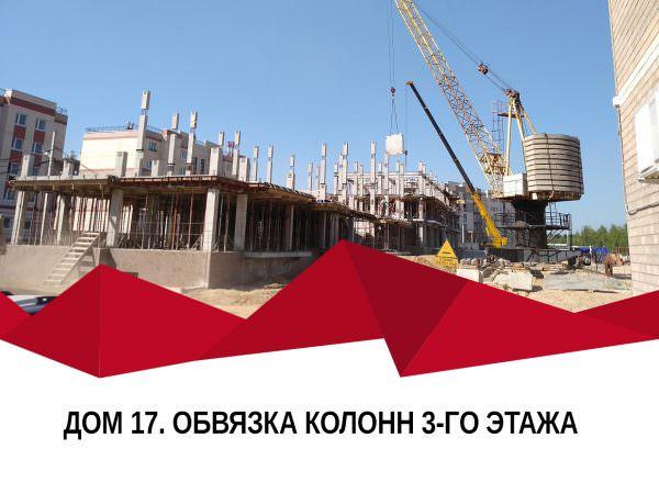 617 600x450 - Ход строительства