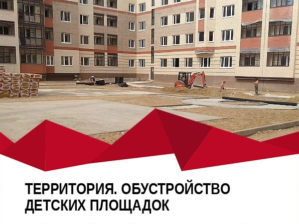ztx 1561448141 ter 600x450 - Ход строительства