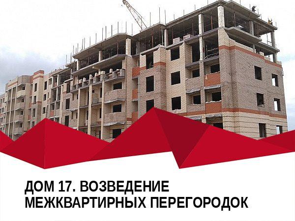 ztx 1565185283 17 600x450 - Ход строительства