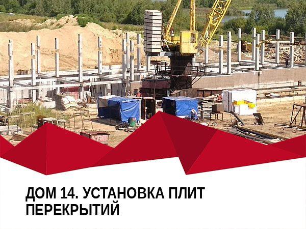 ztx 1565865414 14 600x450 - Ход строительства