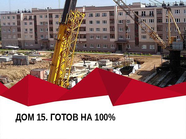 ztx 1565865414 15 600x450 - Ход строительства