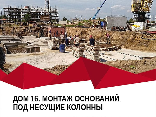 ztx 1565865414 16 600x450 - Ход строительства