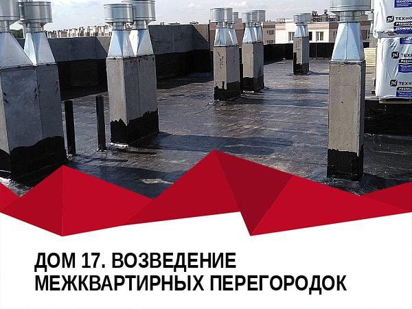 ztx 1565865414 17 600x450 - Ход строительства