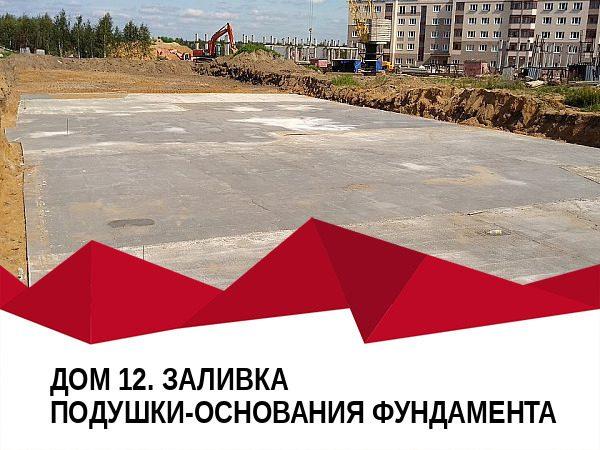 ztx 1567102025 12 600x450 - Ход строительства