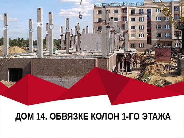 ztx 1567102025 14 600x450 - Ход строительства