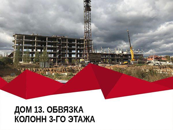 ztx 1569090662 13 600x450 - Ход строительства