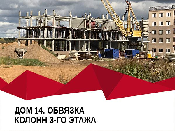 ztx 1569090662 14 600x450 - Ход строительства