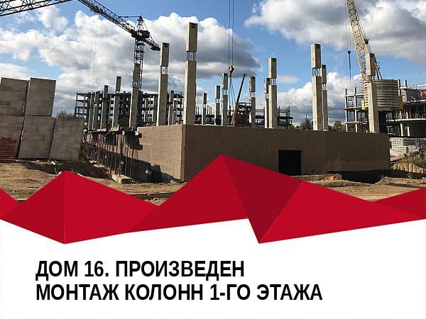 ztx 1569090662 16 600x450 - Ход строительства