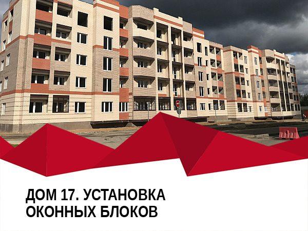 ztx 1569090662 17 600x450 - Ход строительства