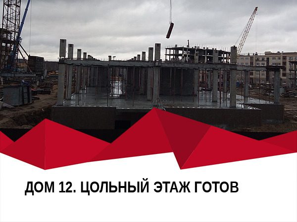 ztx 1573765170 12 600x450 - Ход строительства