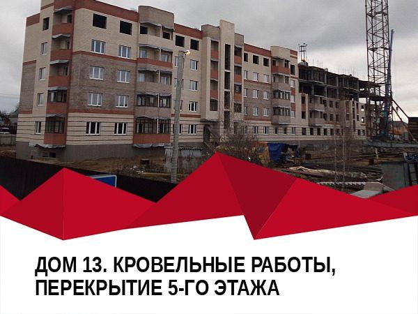 ztx 1573765170 13 600x450 - Ход строительства