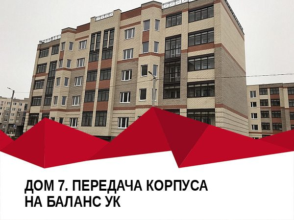 ztx 1573765170 7 600x450 - Ход строительства