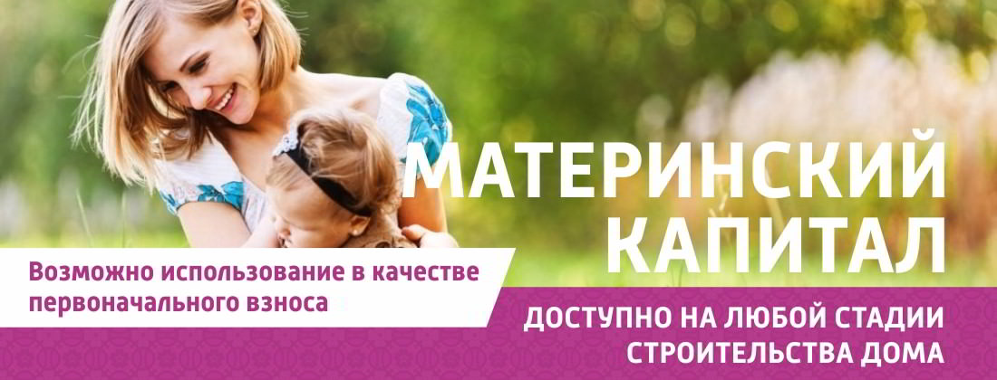 biser pokupka matcap - Материнский капитал