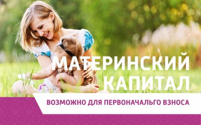 matkap - Варианты покупки (мобильная версия)
