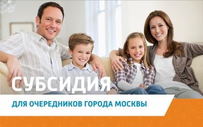 subsidii - Варианты покупки (мобильная версия)