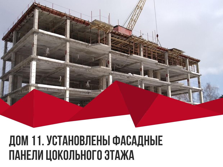 14 03 2019 11 - 13 марта 2019 / Дом 11 — Установлены фасадные панели цокольного этажа
