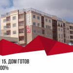 14 03 2019 15 150x150 - 13 марта 2019 / Дом 11 — Установлены фасадные панели цокольного этажа
