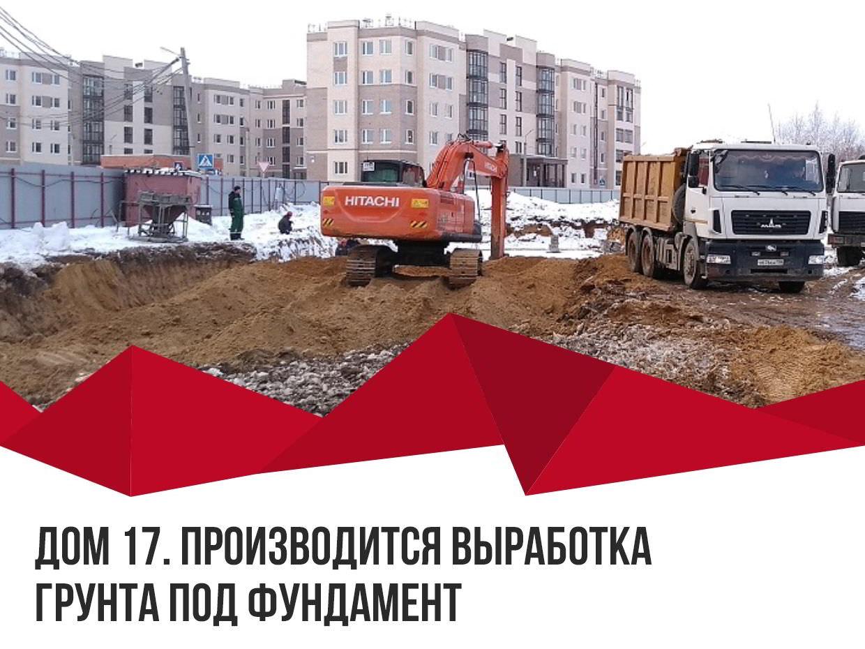 14 03 2019 17 - 13 марта 2019 / Дом 17 — Производится выработка грунта под фундамент