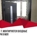 14 03 2019 07 1 150x150 - 26 марта 2019 / Дом 8 — Производятся работы по монтажу скрытой электропроводке