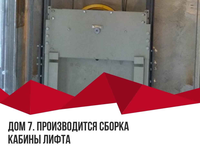 14 03 2019 07 2 - 3 апреля 2019 / Дом 7 — Производится сборка кабины лифта