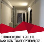14 03 2019 08 2 150x150 - 26 марта 2019 / Дом 7 — Монтируются входные двери в МОП