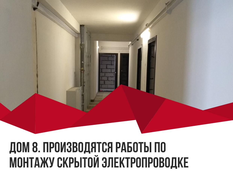14 03 2019 08 2 - 26 марта 2019 / Дом 8 — Производятся работы по монтажу скрытой электропроводке
