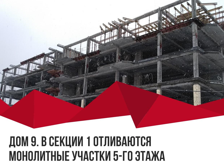 14 03 2019 09 1 - 26 марта 2019 / Дом 9 — В секции 1 отливаются монолитные участки 5-го этажа