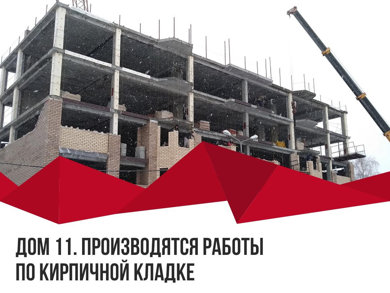14 03 2019 11 1 - 26 марта 2019 / Дом 11 — Производятся работы по кирпичной кладке
