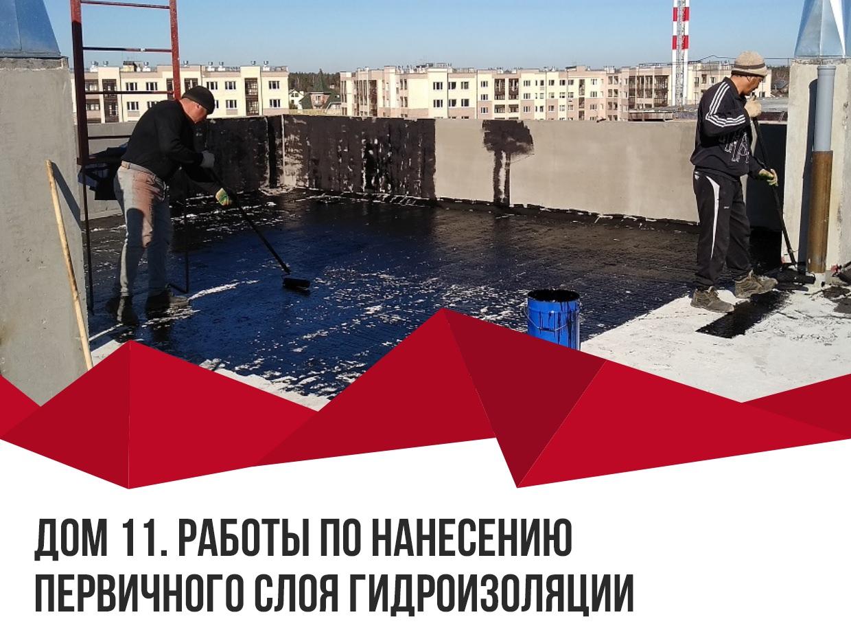 14 03 2019 11 2 - 3 апреля 2019 / Дом 11 — Работы по нанесению первичного слоя гидроизоляции