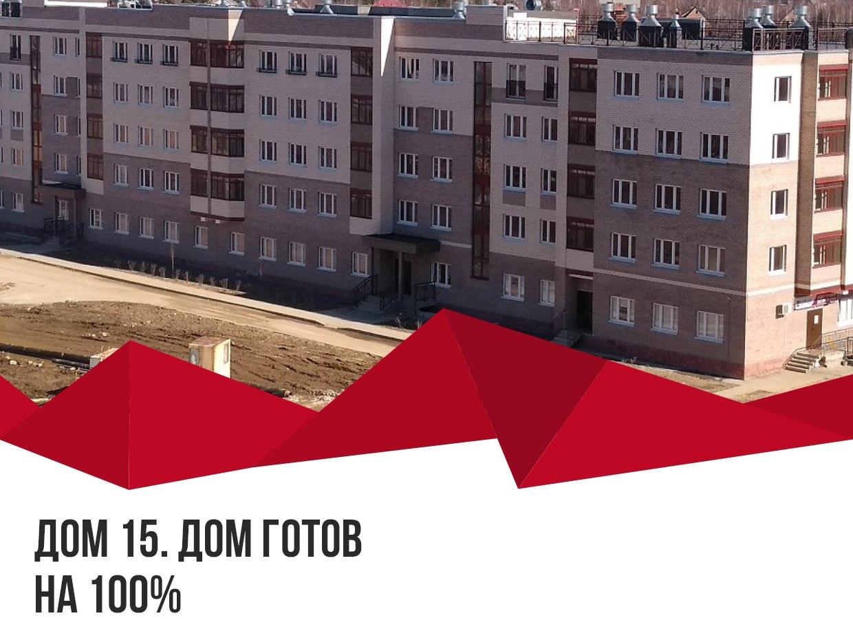 14 03 2019 15 2 - 3 апреля 2019 / Дом 15 — Дом готов на 100%