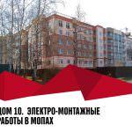 d10 23 150x150 - Дом 9 — В секции 1 завершается кирпичная кладка фасада корпуса