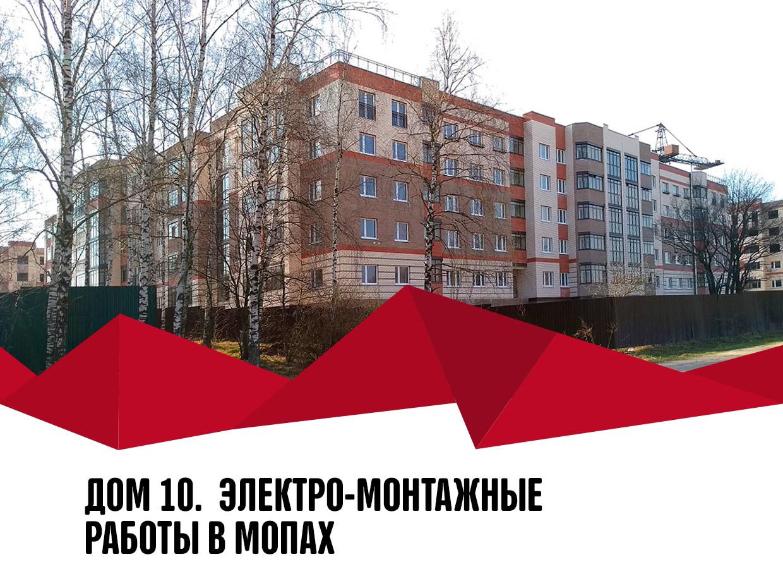 d10 23 - Дом 10 — Производятся электро-монтажные работы в МОПах