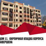 d11 23 150x150 - Дом 15 — Корпус готов на 100%
