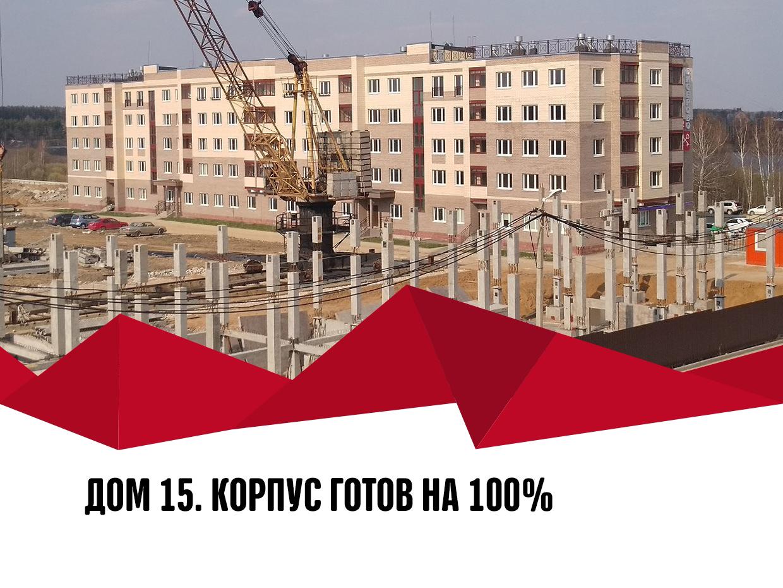 d15 23 - Дом 15 — Корпус готов на 100%