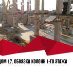 d17 23 150x150 - Территория — Начата укладка бордюрного камня между корпусами 10 и 11