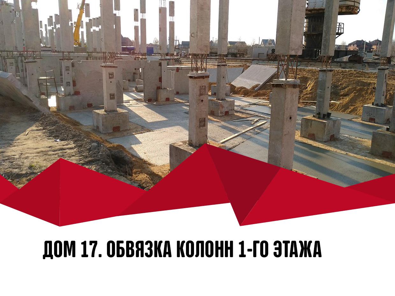 d17 23 - Дом 17 — Производится обвязка колонн 1-го этажа