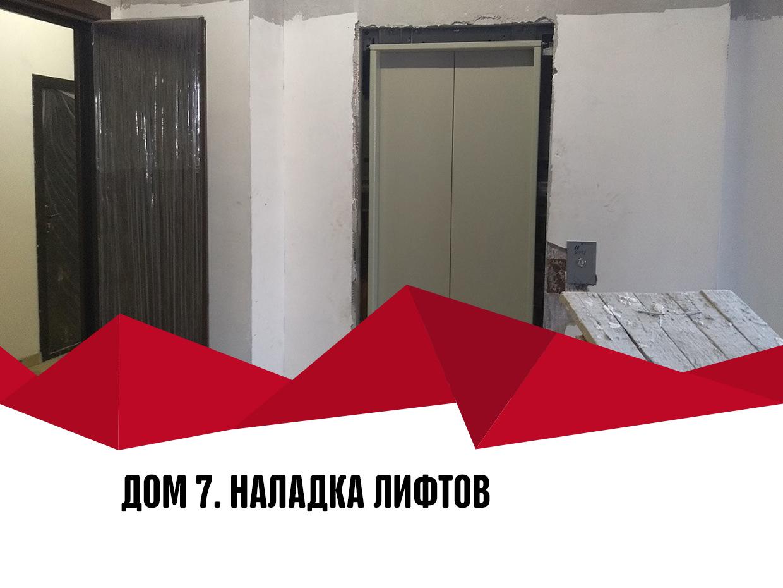 d7 23 - Дом 7 — Производится отладка лифтового механизма