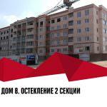 d8 23 150x150 - Дом 9 — В секции 1 завершается кирпичная кладка фасада корпуса