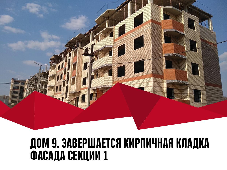 d9 23 - Дом 9 — В секции 1 завершается кирпичная кладка фасада корпуса