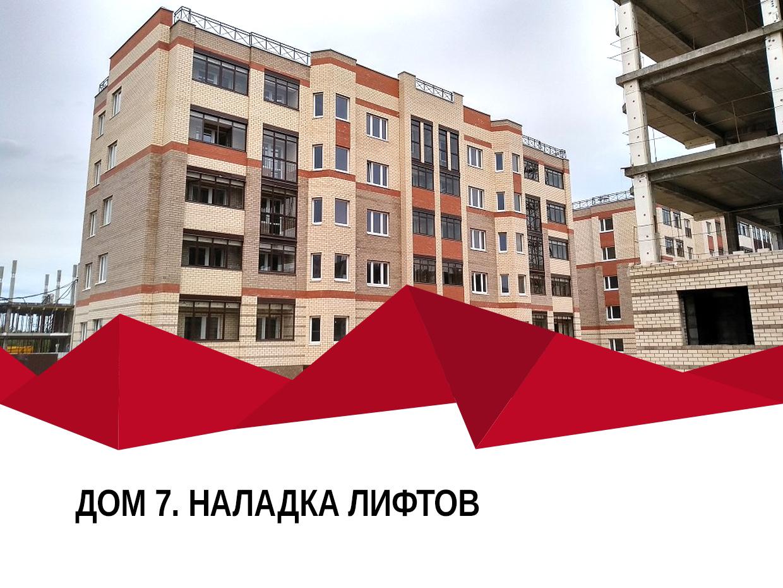 2557k - 25 мая 2019 / Дом 7 — Производится отладка лифтового механизма